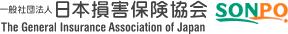一般社団法人 日本損害保険協会 SONPO